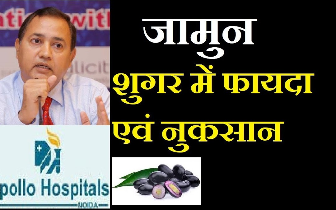 benefits of Jamun  in Diabetes how many Can be Consumed Sugar Lowering 9899180390