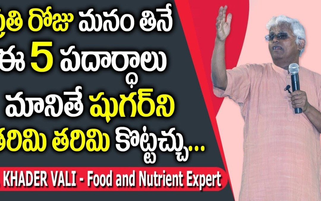 Cure Diabetes Naturally – Best Food for Diabetic Patients   Dr. Khader Vali    SumanTV Organic Foods