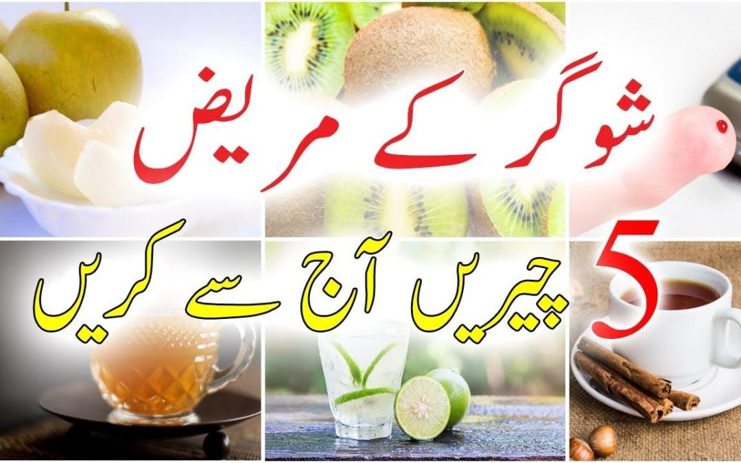 Diet Plan For Diabetic Patient