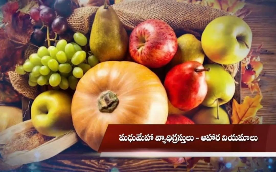 Helath Guide | Diabetes Diet, How To Create healthy Eating Plan | EP 88 | AP Prime Tv | SAPNET