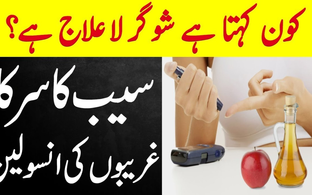How to improve diabetes with apple vinegar | VideoFied