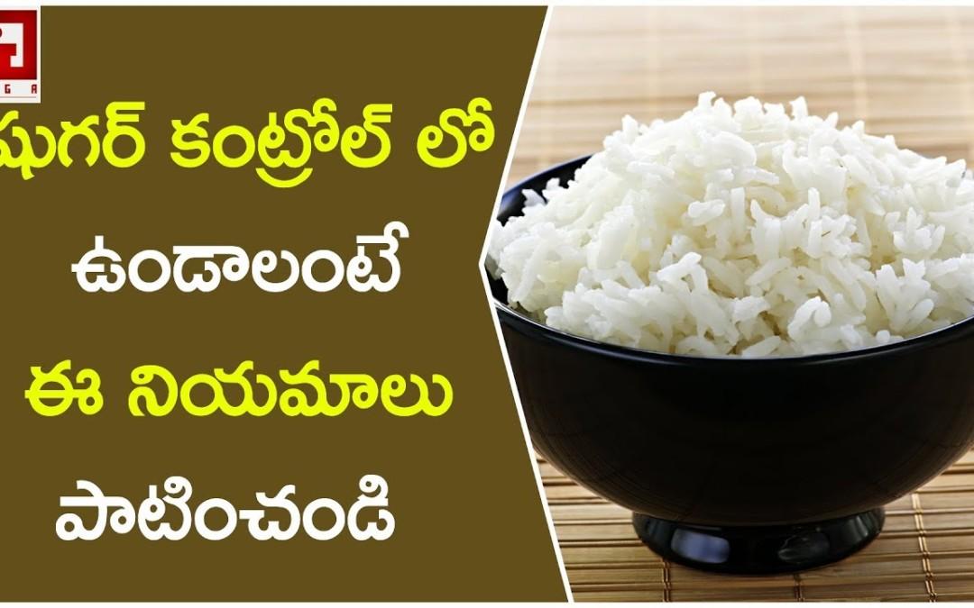 What Is The Best Diet For A Diabetic || Health Benefits Telugu || GIGA – Aarogya Rahasyam