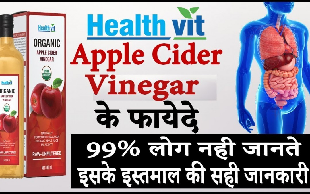 Benefits of Apple Cider Vinegar for ,Skin,Hair,Diabetes,Weight Loss/ Health Vit Apple Cider Vineger
