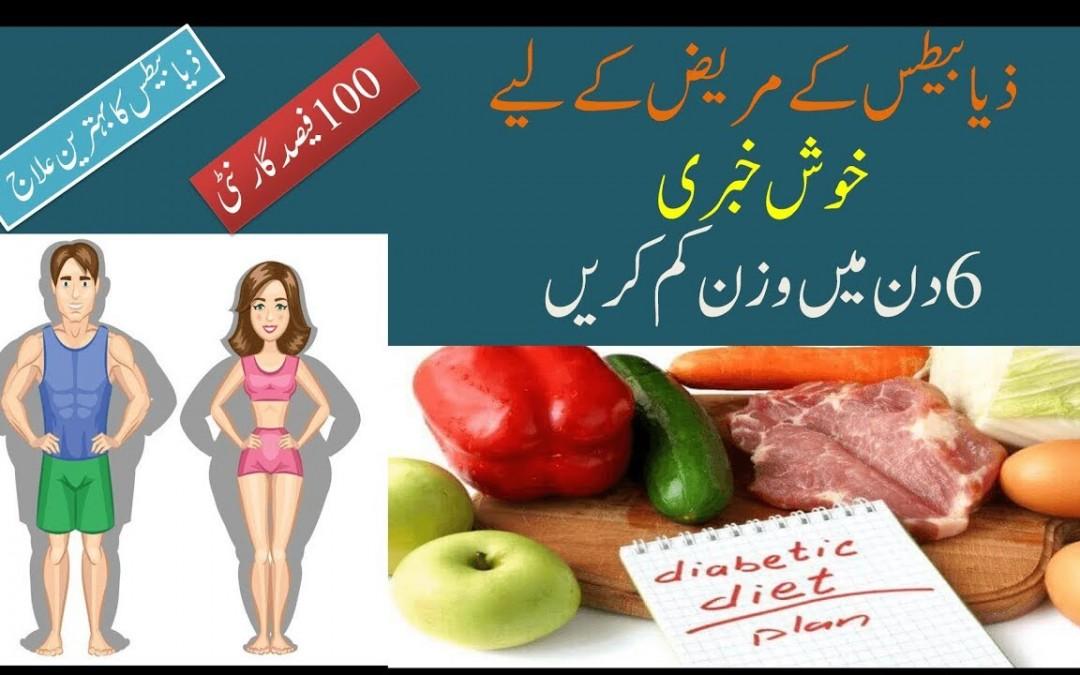 Best Diet (Food) For Diabetic Patients in Urdu
