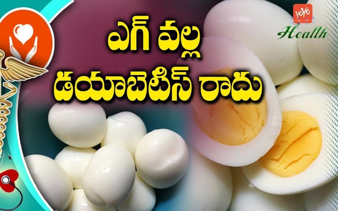 Boiled Eggs Works To Cure Diabetes | Best Food To Eat Diabetic | Telugu Tips | YOYO TV Health