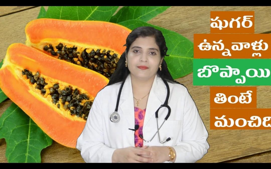 Can Diabetic Patients Eat Fruits In Telugu|Best Fruits for Diabetes In Telugu|Diabetic Diet InTelugu