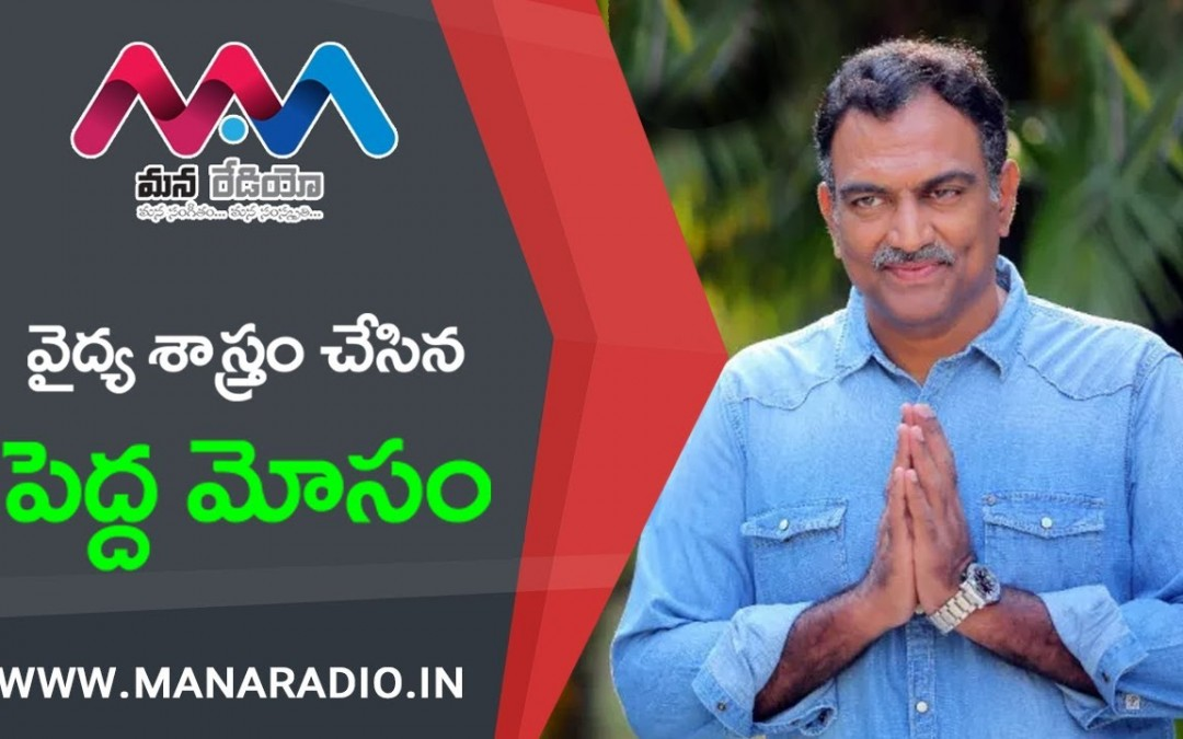 Diabetes Diet Plan Telugu | Health Diet | Veeramachineni Rama Krishna Garu | Exclusive @ Mana Radio
