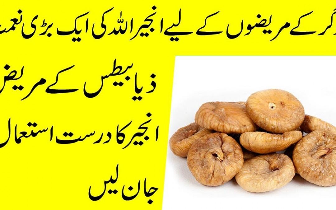 Diabetes Main Anjeer Khane ke Fayde | Benefits of Eating Figs in Diabetes