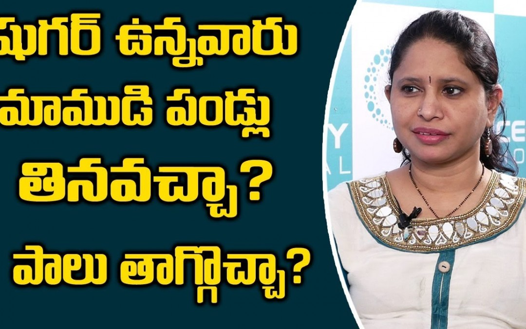 Is Mango Good For Diabetic Patients ?    Dr Radha Devi Gopal    food For Diabates