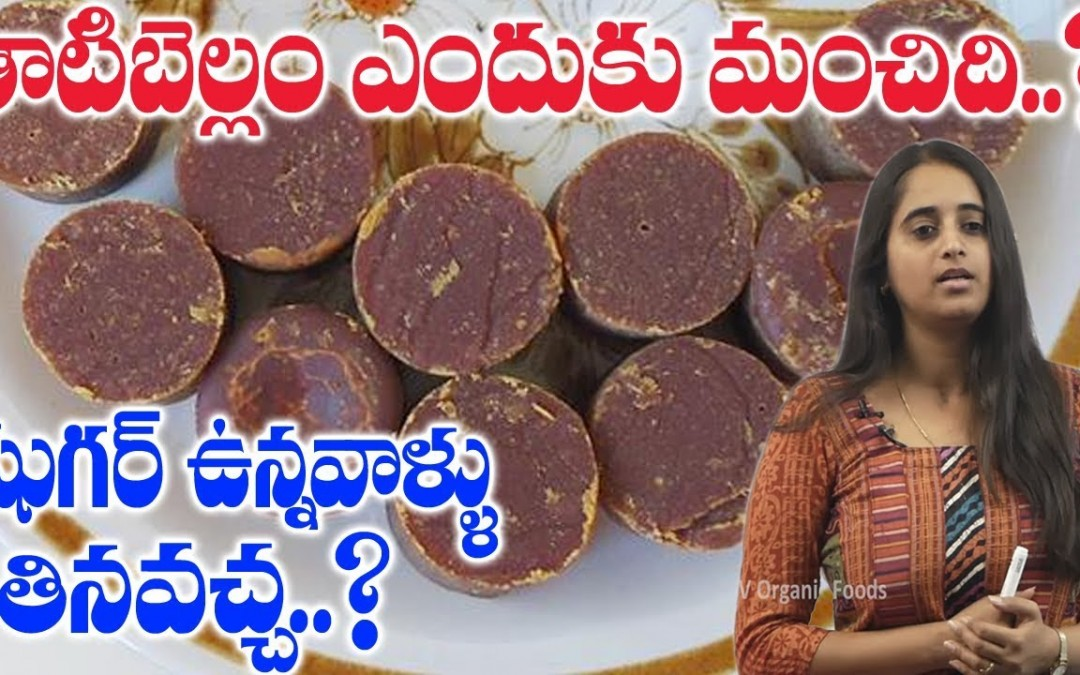 Palm Jaggery Health Benefits || Dr Sarala about Jaggery for Diabetes || SumanTV Organic Foods