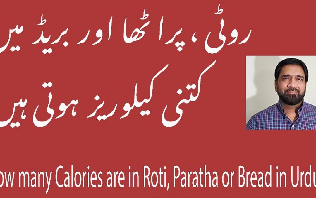 Roti,paratha aur one slice of bread mein kitani calories hoti hein/calories in Roti,Paratha & Bread