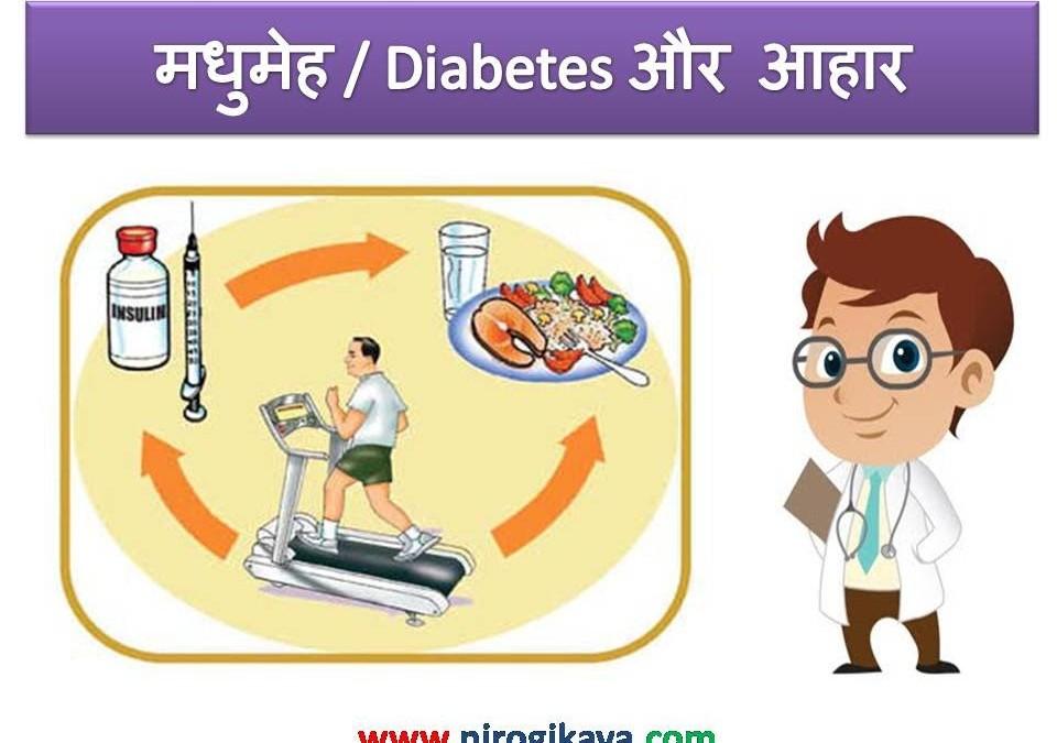 Diabetes Diet tips in Hindi