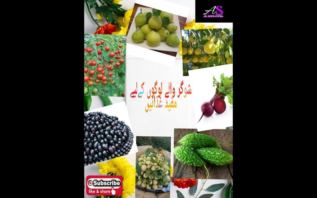 sugar k mareez ko kya khana Chahiye in Urdu || Best Diabetic Diet || diet for sugar patient