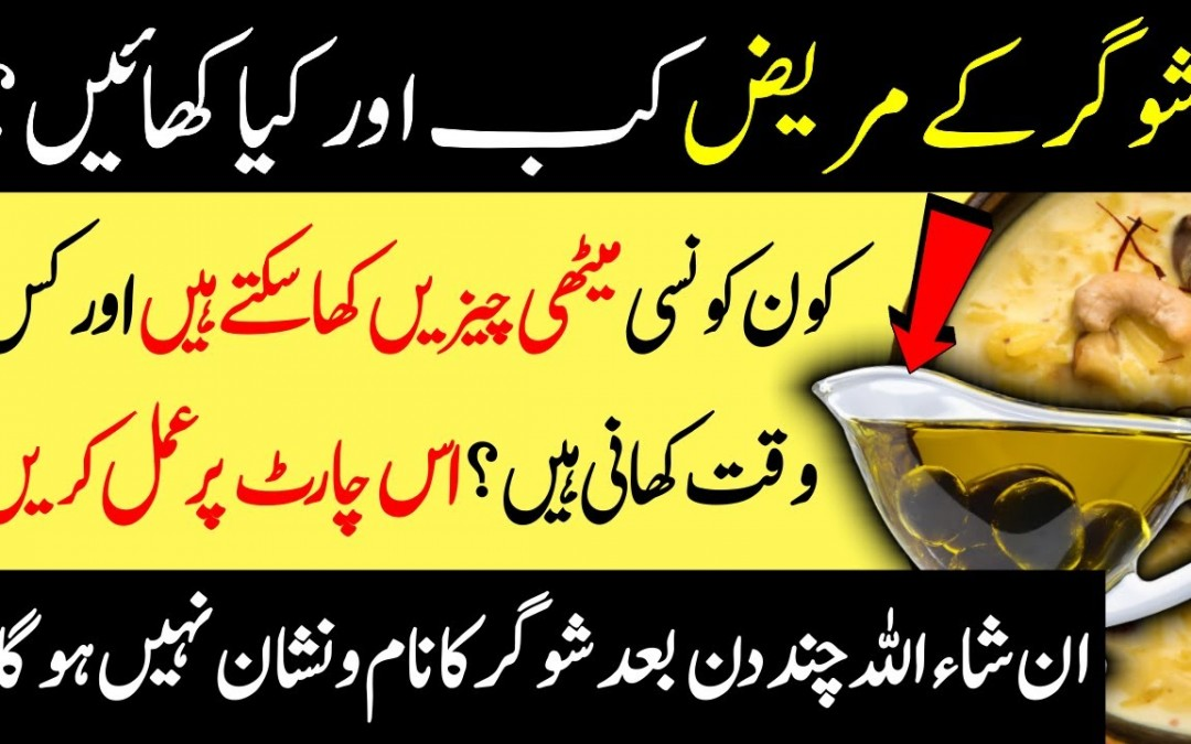 Diabetes Diet Plan And Daily Food Chart Urdu Hindi    Diabetes Home Treatment With Natural Food