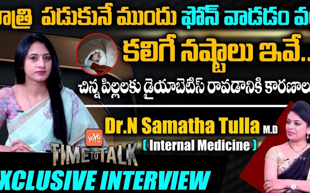 Diabetes Specialist Dr. N Samatha Tulla Exclusive Interview | Health Tips | Time To Talk | YOYO TV