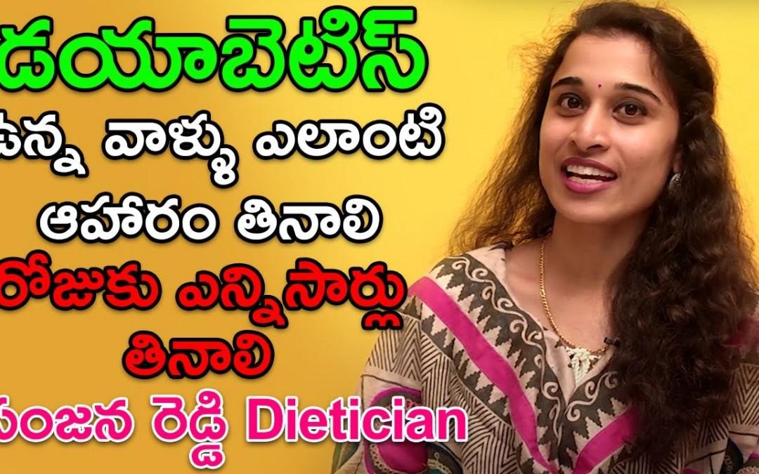 Diabetic Patients Diet Plan | Diabetes Nutritious Food Diet | Diet Tips by Sanjana Reddy Dietician