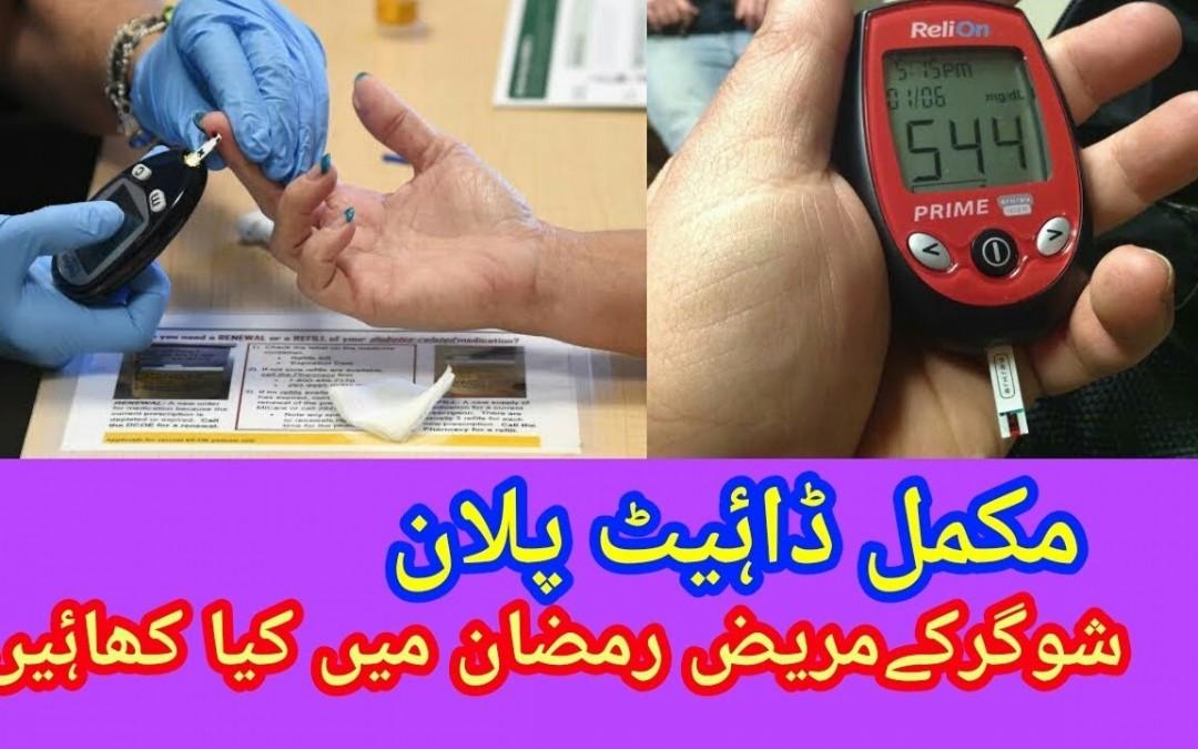 Ramadan Kareem 2019    Diet Plan for Diabetic Patients in Ramadan