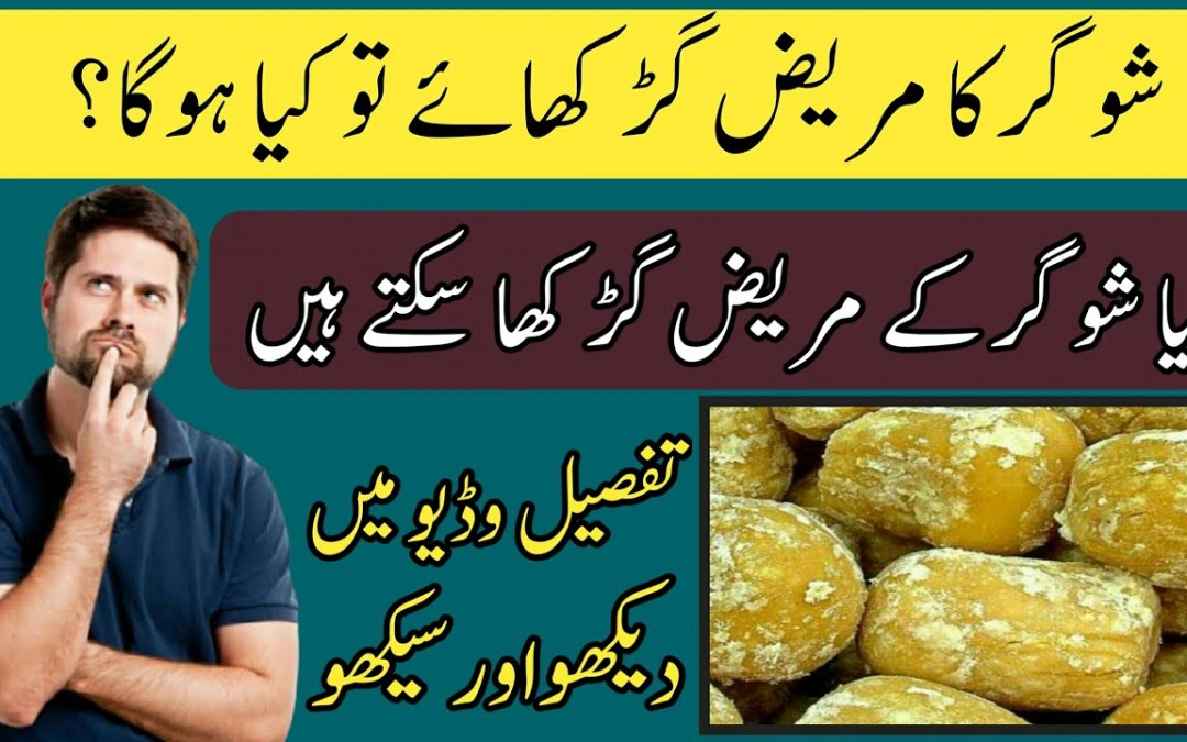 sugar patient diet in urdu | gur sugar diabetes | gur sugar benefits | gud se sugar hoti hai ya nhi