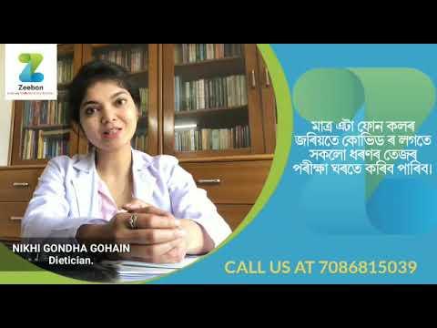 zeebon    nikhi gondha gohain    diabetic patients' diet chart.