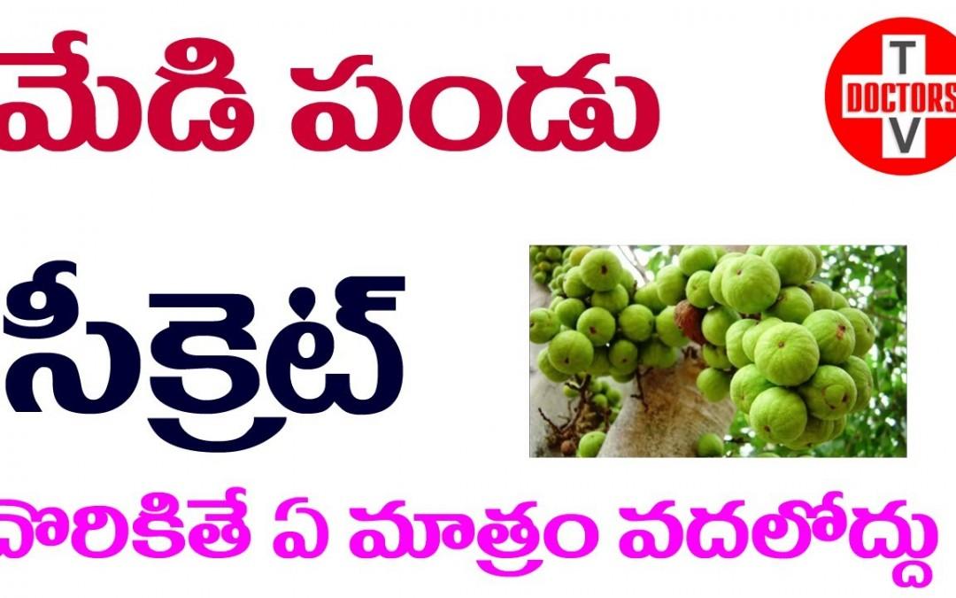 Benefits of Medi Pandu   Dry Fruits Health Benefits   Medi Pandu Treatment   HealthTips   DoctorsTv