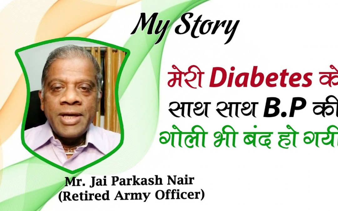 How I stopped my Diabetes Medicine as well as BP Medicine   My Story – Jai Prakash Nair   Diabexy