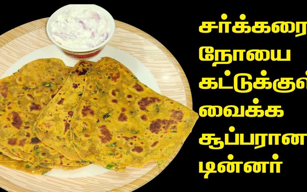 Methi Chapathi Recipe in Tamil   Diabetic Control Diet   Kitchen Queen
