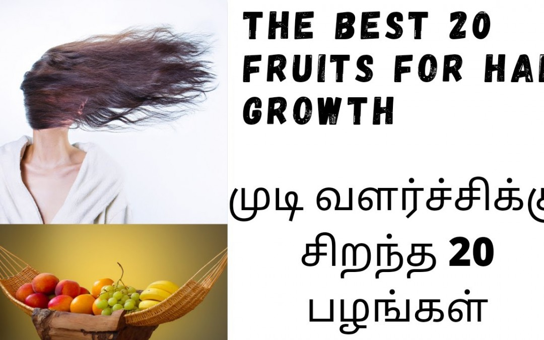 Part 1 (Tamil)   The Best 20 Fruit For Your Hair Growth in Tamil   Tamil Arogyam