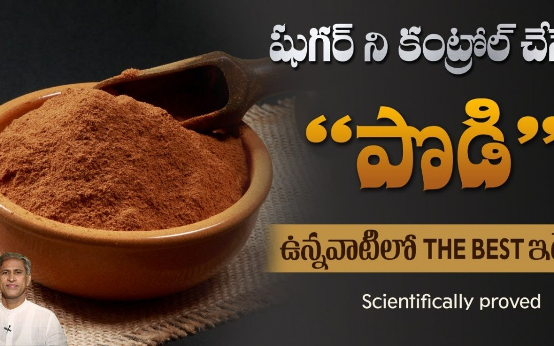 Powerful Powder to Control Diabetes   Kills Cancer Cells   Antibacterial   Dr.Manthena's Health Tips