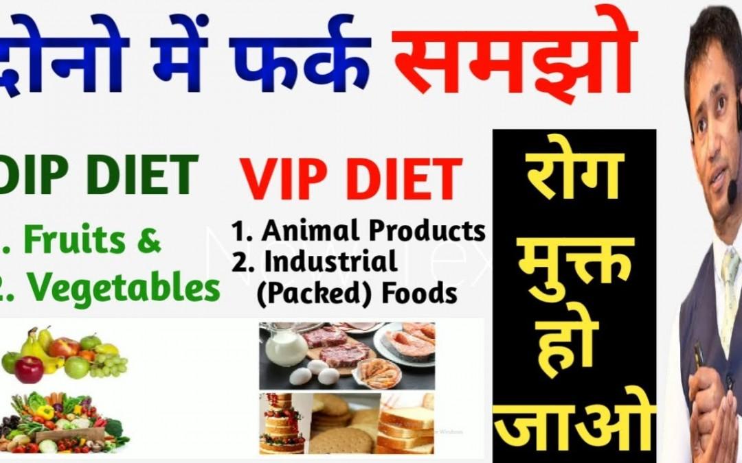 Science Of DIP Diet, Dr Biswaroop Roy Chowdhury BP, Diabetes, Cholesterol, Heart Attack Never Come