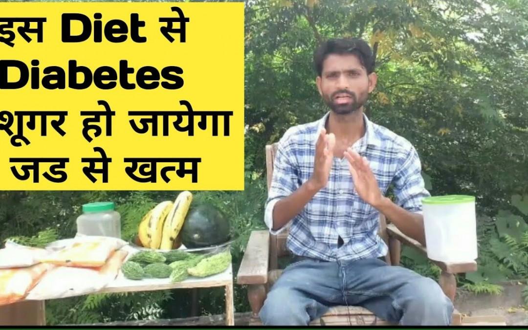 Sugar control tips in hindi   Sugar patient diet   Sugar ka ilaj   Diabetic  diet   Anmol Yadav