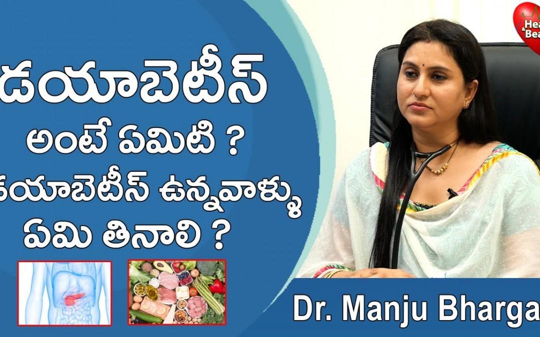 What Is Diabetes ? How To Control Diabetes In Telugu | Diabetes Diet Plan | Dr. Manju Bhargavi