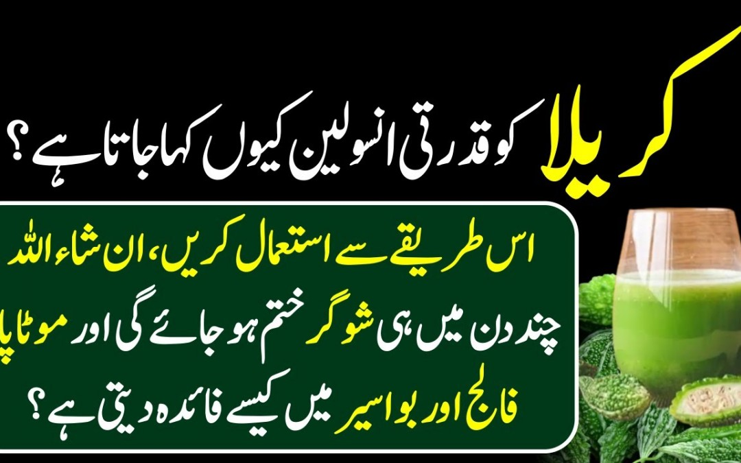 Benefits Of Bitter Melon (Bitter Gourd) For Diabetes || Karela Khane K Fayde Urdu Hindi || Urdu Lab