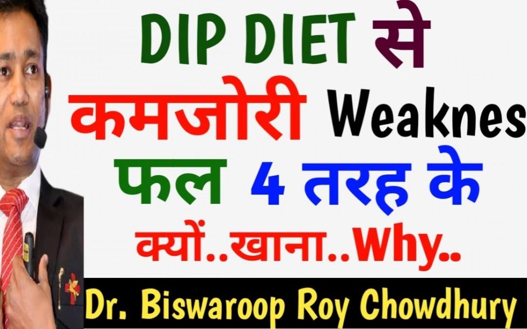 DIP Diet ! Dr Biswaroop Roy Chowdhury | DIP Diet Plan | Doctor Vishwaroop Rai Chaudhary