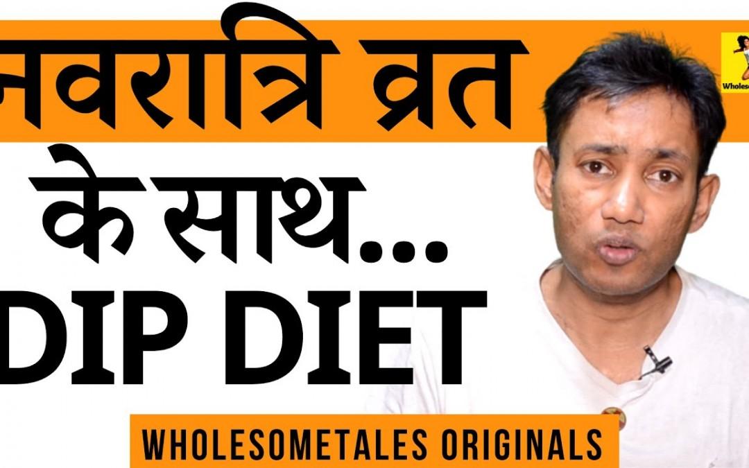 Dr Biswaroop Navratri DIP Diet – Navratra Vrat, Fast Diet & Recipes – DIP Diet by Biswaroop Latest