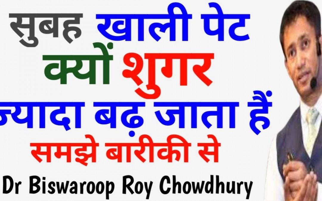 Dr Biswaroop Roy Chowdhury Diabetes   Diabetes Cure In 72 hrs   Diabetes Dr Biswaroop Roy Choudhury