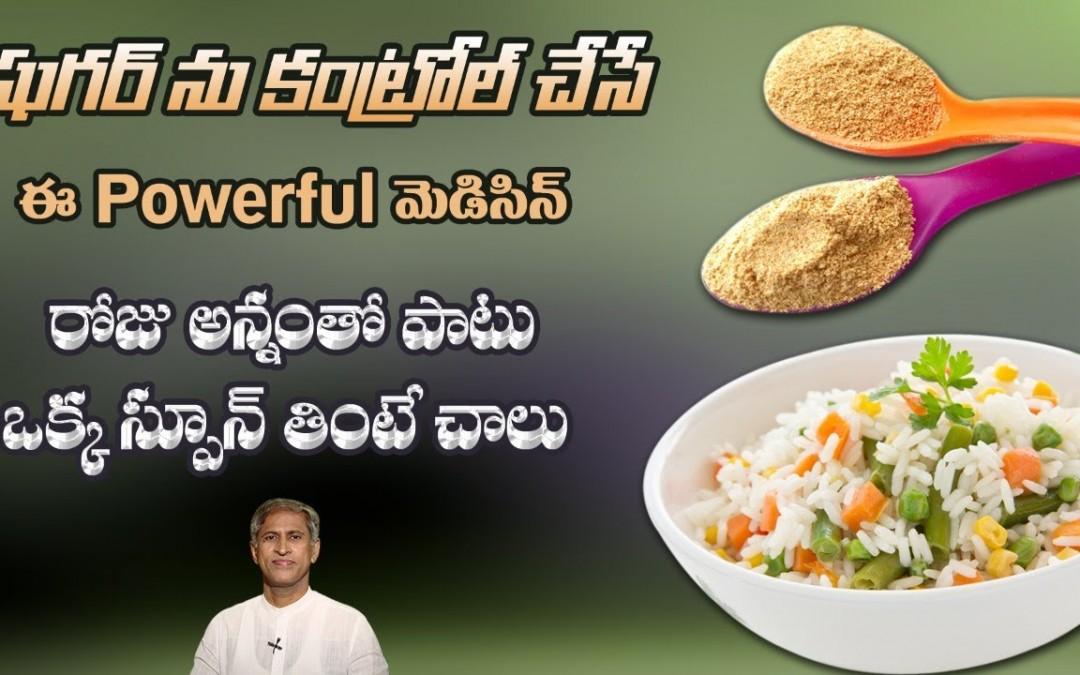Herbal Powder to Control Diabetes | Reduce Sugar Levels | Fenugreek | Dr. Manthena's Health Tips