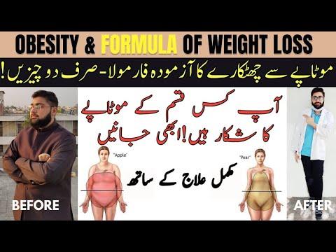 How to Lose Weight Fast | Motapa Khatam kernay ka Formula | Obesity in Urdu | Weight Loss Formula