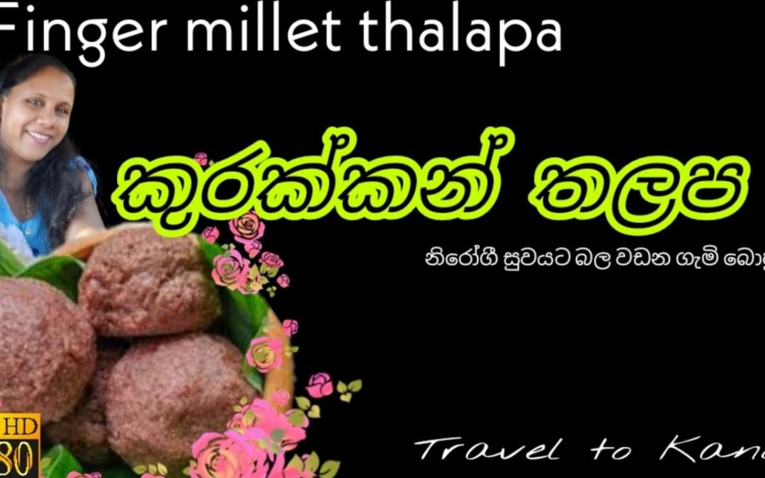 Kurakkan thalapa | healthy benifits of finger millet | finger millet | ragi recipe