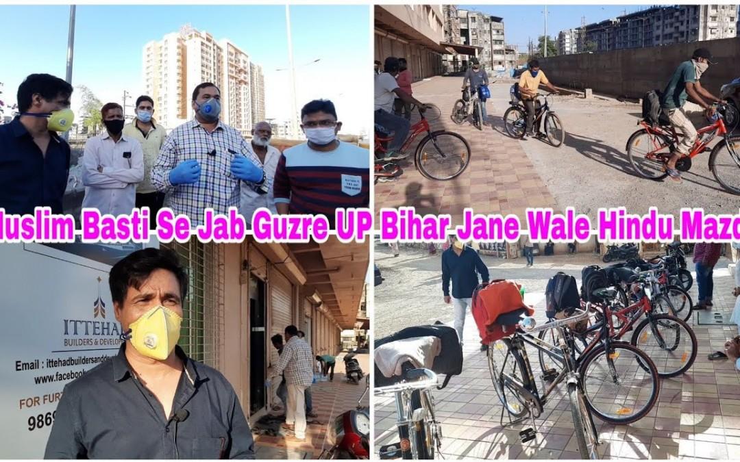 Muslim Basti Se Jab Guzre UP Bihar Jane Wale Hindu Mazdur