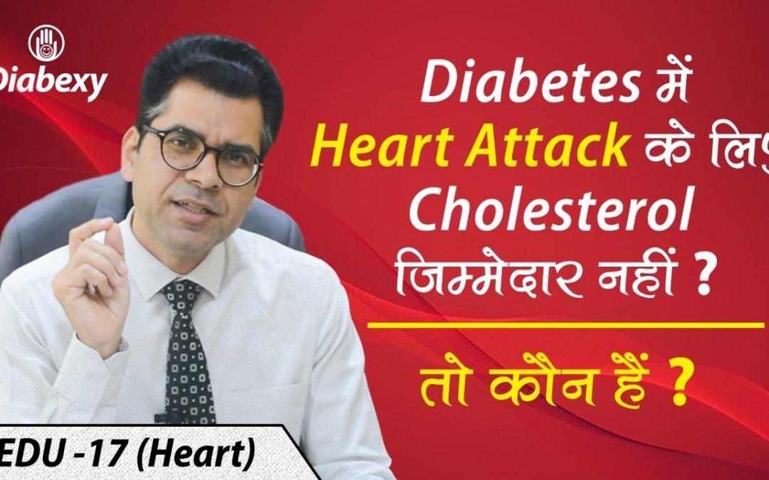 Real Reason behind Heart Disease or Heart Attack | Cholesterol is not bad | Diabexy EDU 17 (Heart)