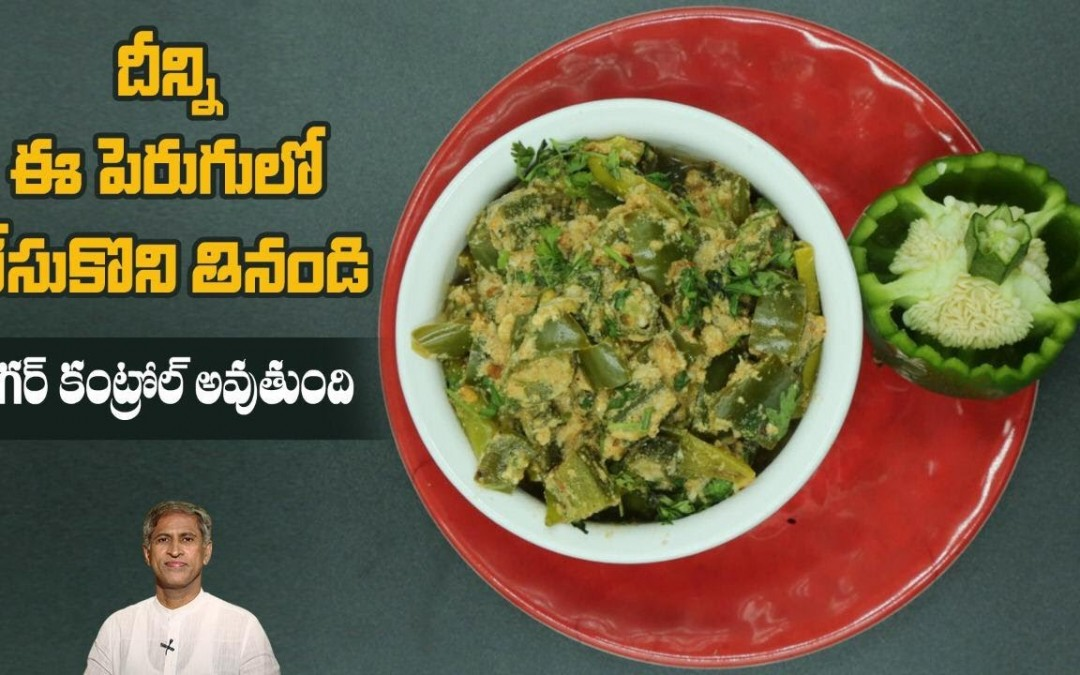 Tasty Curry to Control Diabetes | Healthy Lady's Finger Capsicum Curry | Dr. Manthena's Kitchen