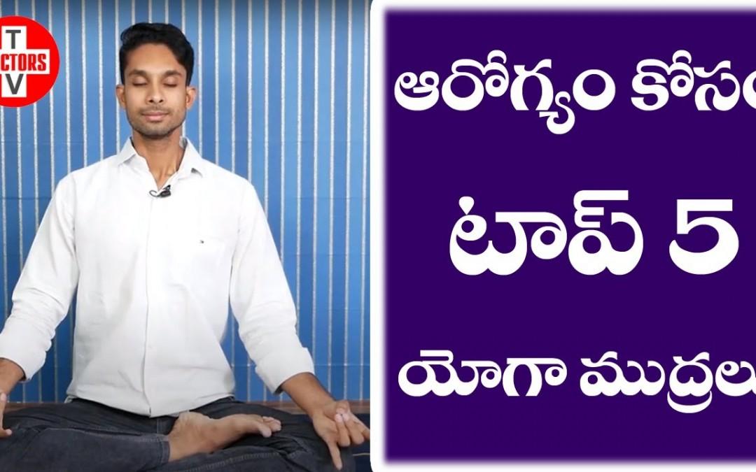 Yoga Mudras | Health Benefits Of Yoga Mudra | Benefits Of Yoga Mudras | Mehar Kushal N | DoctorsTV