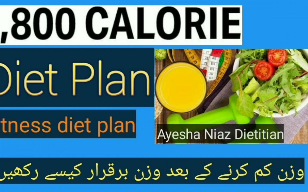 1800 calories Diet plan fitness and gym Diet plan weight maintain Diet plan Ayesha Niaz Dietitian
