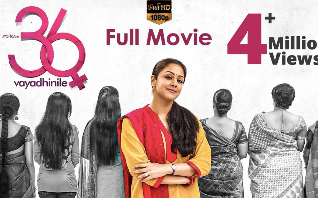 36 Vayadhinile Tamil Full HD Movie With ENG SUB – Jyothika