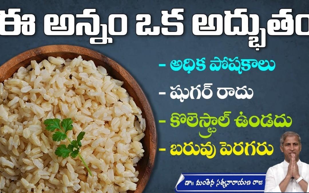 Benefits of Millets | High Proteins | Fiber Rich | Control Diabetes | Manthena Satyanarayana Raju