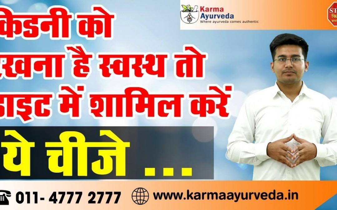 Diabetic Kidney Patient Diet chart in Hindi   Diet in Kidney Failure Disease   Dr Puneet Dhawan
