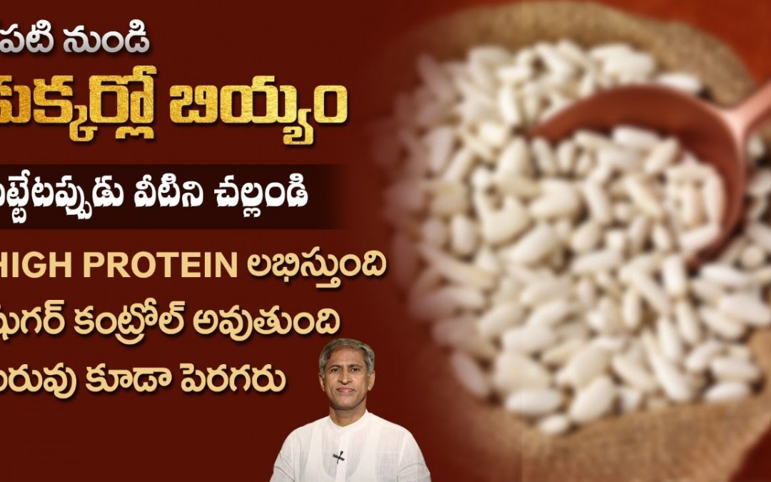 High Protein Seed to Control Diabetes | Reduces Weight and Constipation | Dr. Manthena's Health Tips