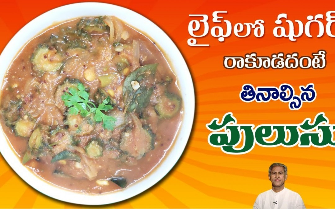 Recipe to Control Diabetes | Bitter Gourd Curry | Healthy Curry | Dr.Manthena's Kitchen
