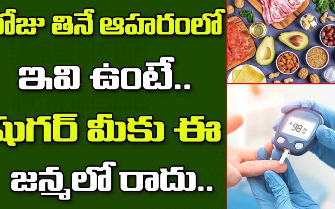 Right Diet | Diabetes Diet and Food Tips | Say Goodbye To Diabetes | #DharaniHealth