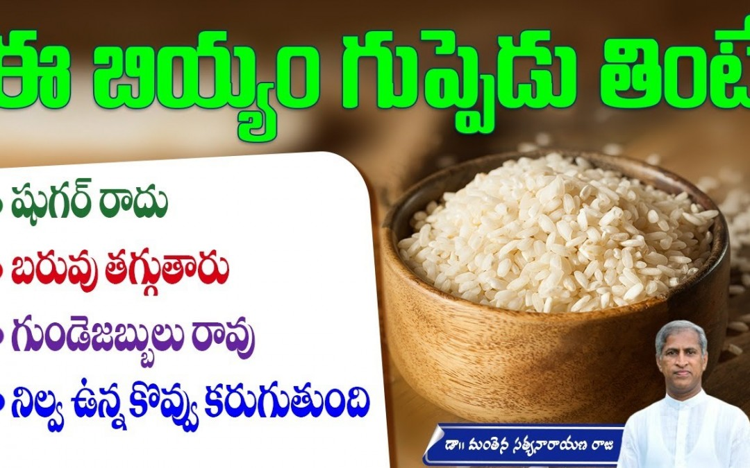 Types of Rice | Rice vs Millet Nutrition Facts | How To Cook Rice | Manthena Satyanarayana Raju
